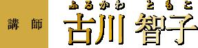 講師:古川 智子