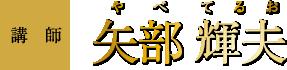 講師:矢部輝夫
