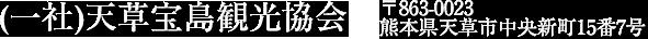 (一社)天草宝島観光協会 〒863-0023 熊本県天草市中央新町15番7号