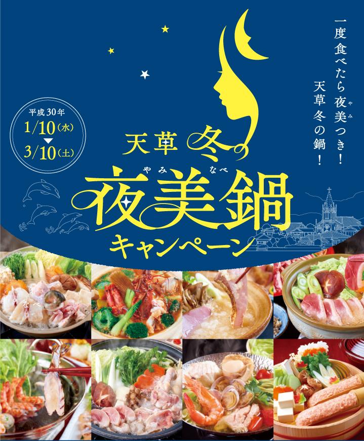 一度食べたら夜美つき!天草冬の鍋![期間] 2018年1月10日(水)~3月10日(土)