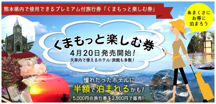 熊本県内で使用できるプレミアム付旅行券「くまもっと楽しむ券」 4月20日発売開始! 憧れだったホテルに半額で泊まれるかも!