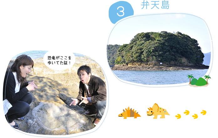 3.弁天島