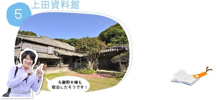 上田資料館