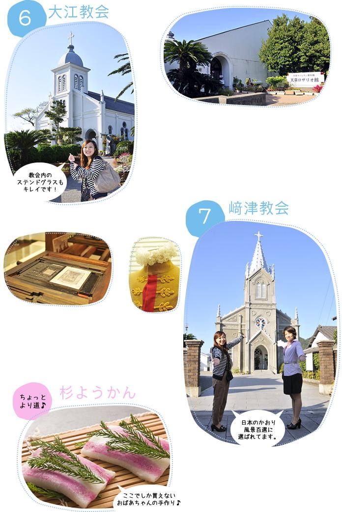 大江教会・﨑津教会