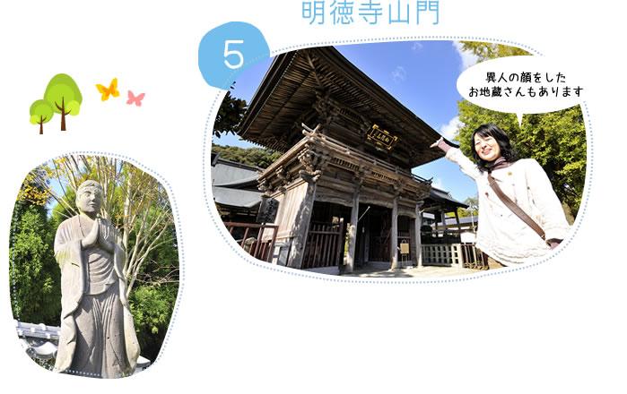 5.明徳寺山門