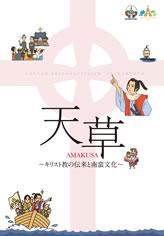 天草〜キリスト教の伝来と南蛮文化〜