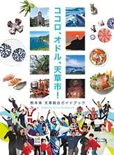 天草総合ガイドブック
