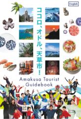 Amakusa GuideBook