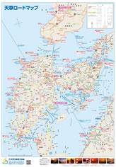 天草ロードマップ