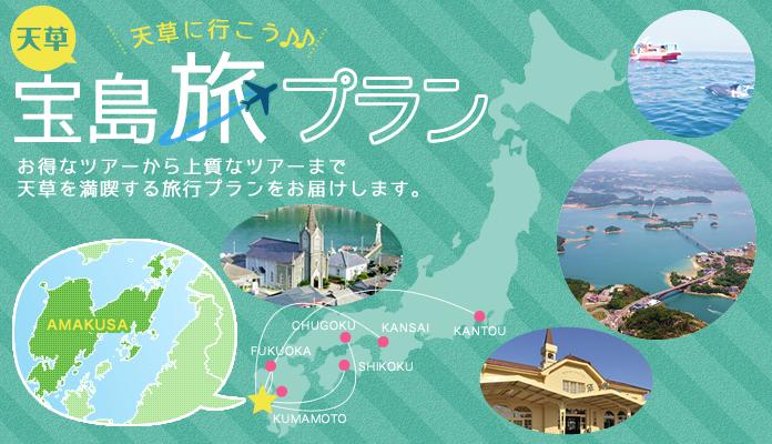 天草に行こう♪島旅プラン お得なツアーから上質なツアーまで天草を満喫する旅行プランをお届けします。