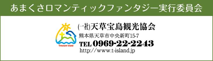 [天草ロマンティックファンタジー実行委員会] (一社)天草宝島観光協会 Tel:0969-22-2243