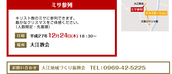 [ミサ参列] 2015年12月2日18:30~/大江教会 [お問い合わせ]大江地域づくり振興会 Tel:0969-42-5225