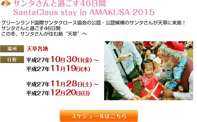 [サンタさんと過ごす46日間SantaClaus stay in AMAKUSA 2015] 2015年10月30日~11月19日 2015年11月28日~12月20日/天草各地