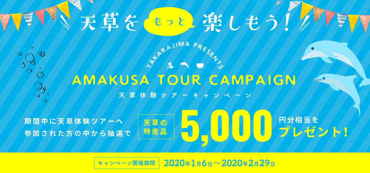 We take our ease in Amakusa more and already campaign