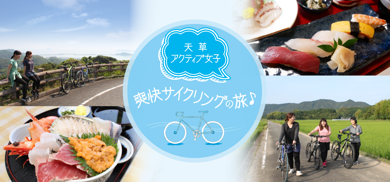 天草女子旅 爽快サイクリングの旅