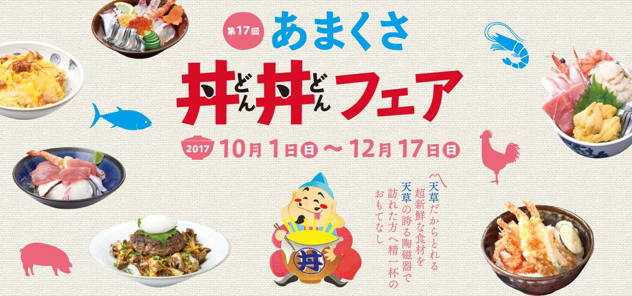 第17回あまくさ丼丼フェア
