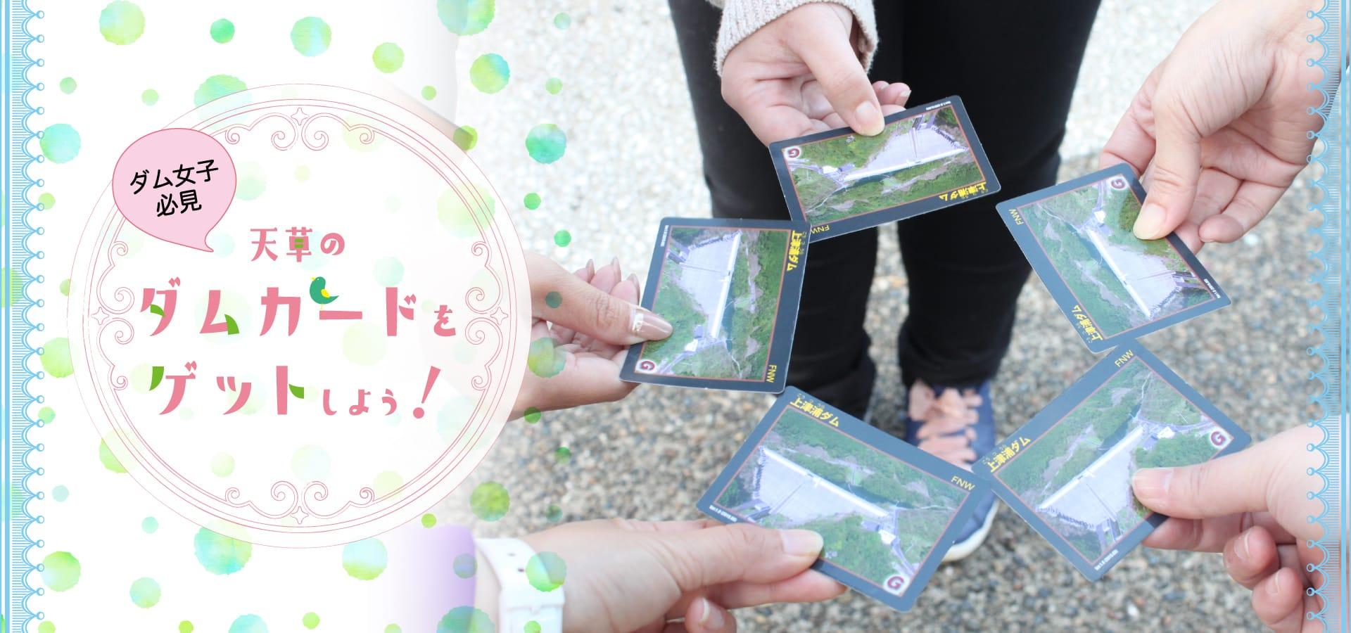 Let's get dumb card of Amakusa girl trip Amakusa!