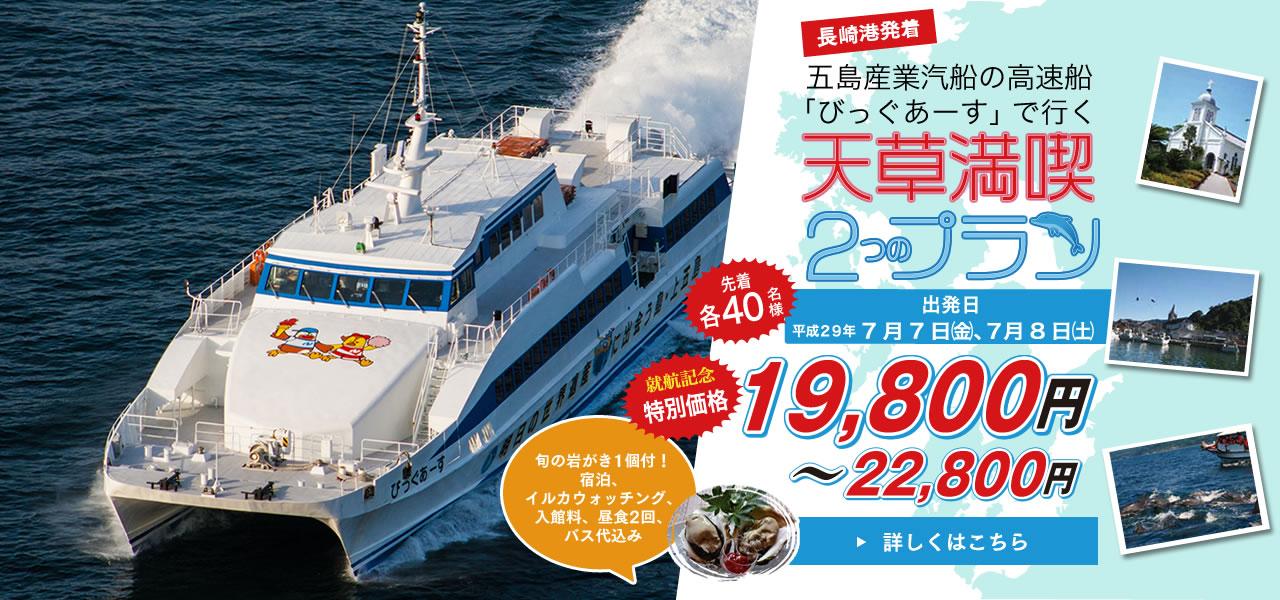 長崎港発五島産業汽船で行く天草満喫プラン
