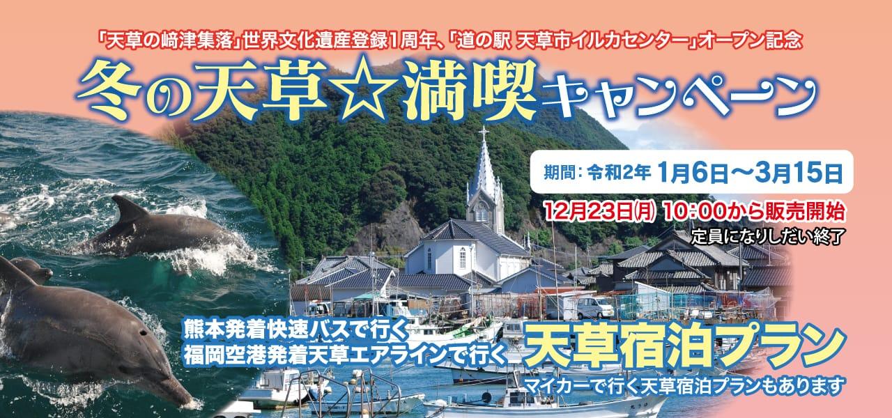 Winter Amakusa ★Enjoyment campaign