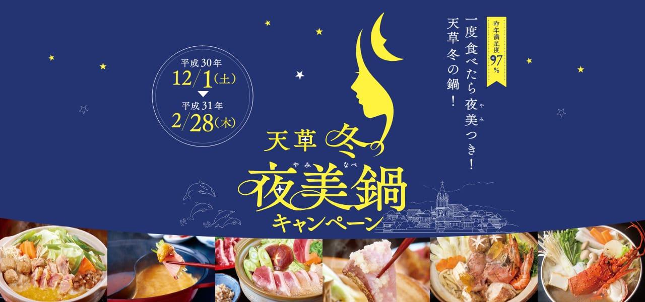 天草 冬の夜美鍋キャンペーン