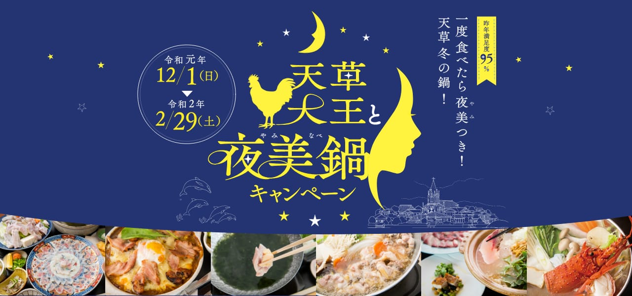 Amakusa daioh (local brand chicken) and night beauty pan campaign
