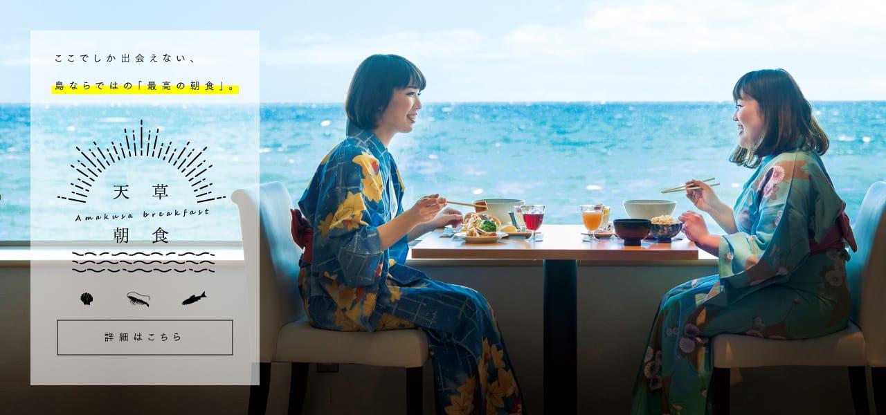 Amakusa breakfast