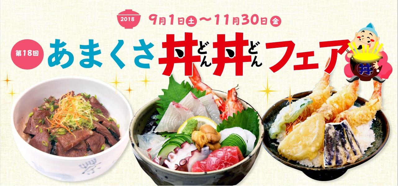 あまくさ丼丼フェア2018