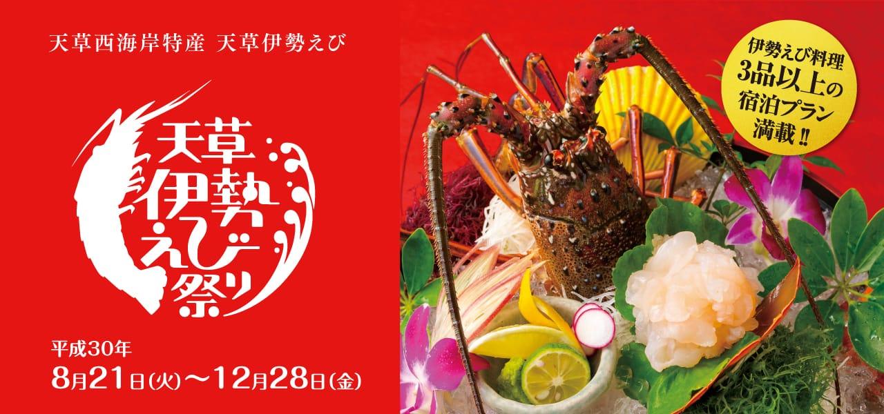 天草伊勢えび祭り2018 2018年8月21〜12月28日