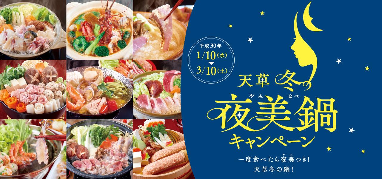 天草冬の夜美鍋キャンペーン
