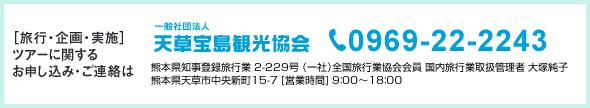 ツアーに関するお申し込み・ご連絡は (一社)天草宝島観光協会 0969-22-2243 [営業時間]9時から18時