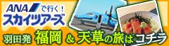 ANAで行く!スカイツアーズ 羽田発福岡&天草の旅はコチラ