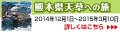 熊本県天草への旅 2014年12月1日~2015年3月10日