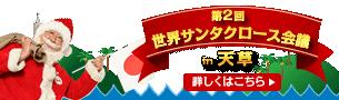 第2回世界サンタクロース会議in天草