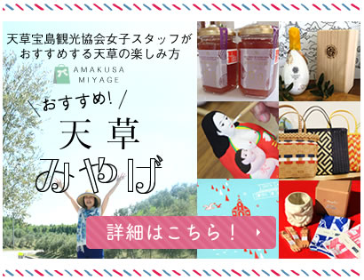 天草宝島観光協会女子スタッフがおすすめする天草の楽しみ方 天草みやげ