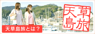 天草島旅とは?