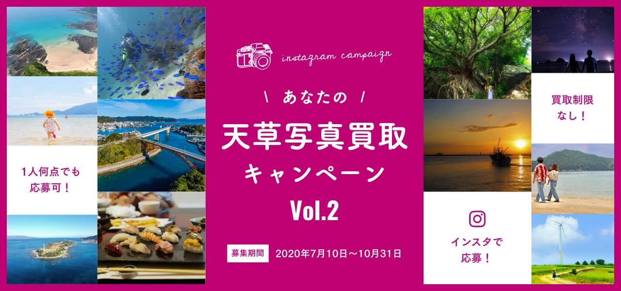 あなたの天草写真買取キャンペーン Vol.2