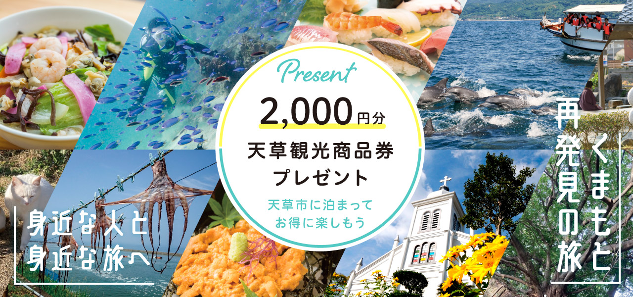 Attractive rediscovery Amakusa sightseeing gift certificate
