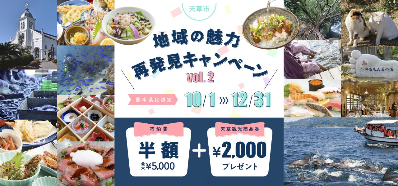 【熊本県民限定】天草市地域の魅力再発見キャンペーン