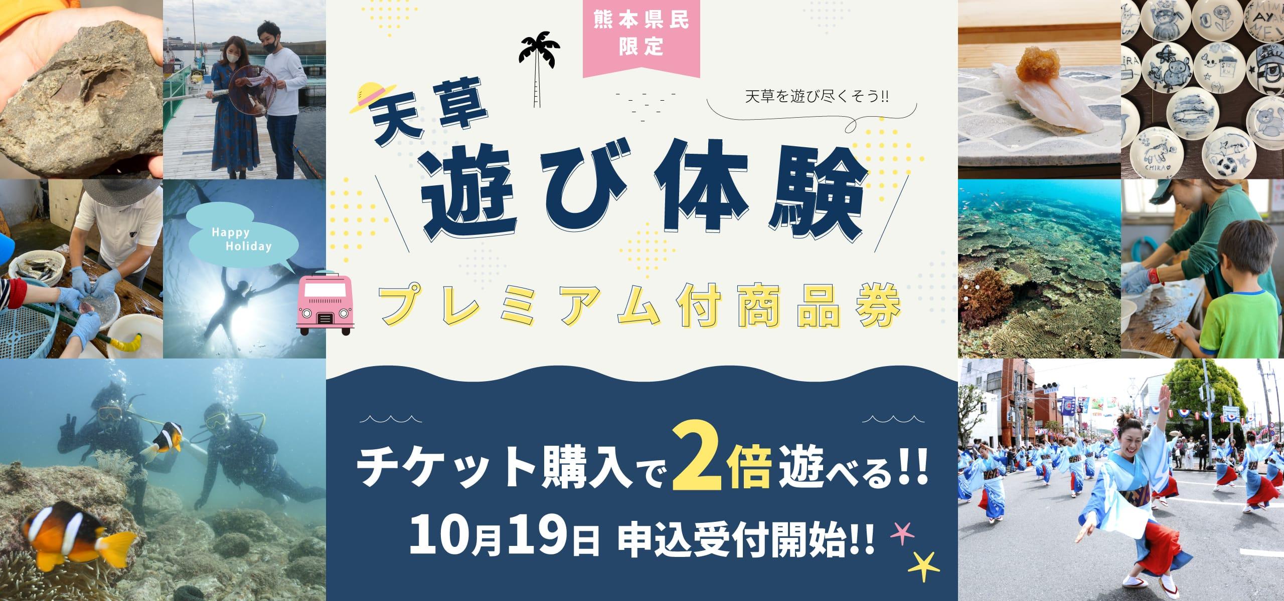 天草遊び体験チケット