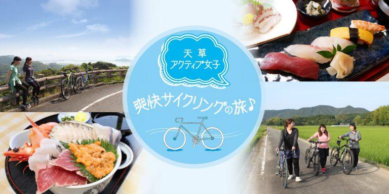 天草アクティブ女子 爽快サイクリングの旅