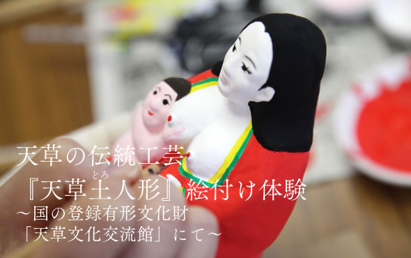 天草の伝統工芸『天草土人形』絵付け体験