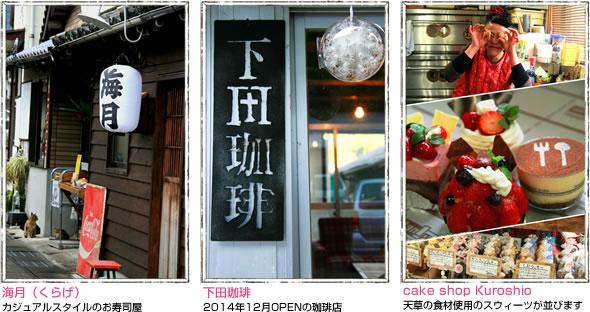 海月(くらげ):カジュアルスタイルのお寿司屋/下田珈琲:2014年12月OPENの珈琲店/cake shop Kuroshio:天草の食材使用のスウィーツが並びます