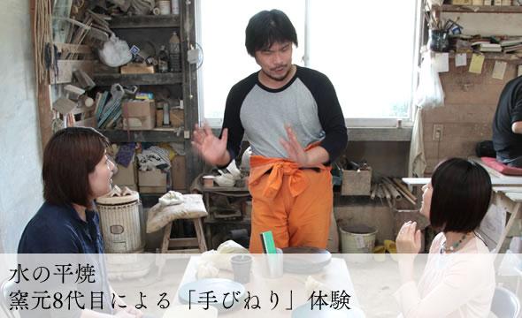水の平焼 窯元8代目による「手びねり」体験