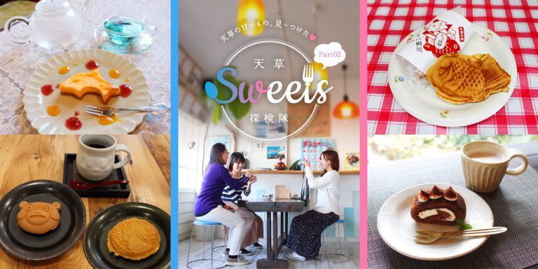 天草Sweets探検隊 Part2